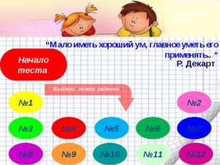 На начало теста №6 №10 №7 №1 №5 №2 №3 №4 №11 №12 №8 №9 Подумай еще! Выбери но