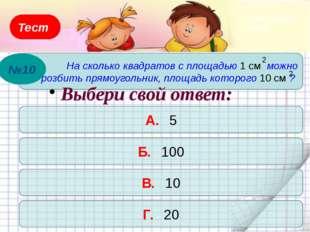 Специализированная школа №7 им. М.Ф. Рыльского г. Киев Презентация: «Тест по