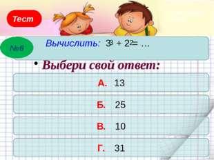 Тест АВСD – прямоугольник. АВ = 5 см, ВС = 4 см. S = … А. 9 см Б. 18 см В. 20