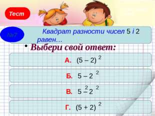 Тест Сравните: 64 и 64 . Какой знак поставить? А. < Б. > В. = Г. Невозможно о
