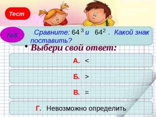 Тест Площадь прямоугольника: S = … А. mn Б. 2mn В. 2(m + n) Г. m + n №9 n m В