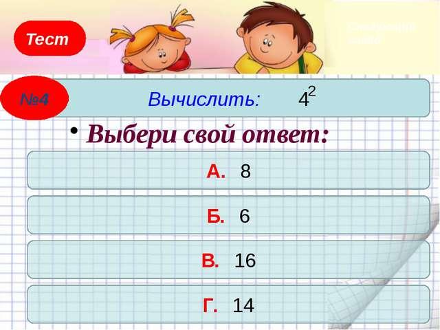 Тест 1 + 8 = … А. 9 Б. 25 В. 65 Г. 18 №3 17 1 Выбери свой ответ: Следующий сл...