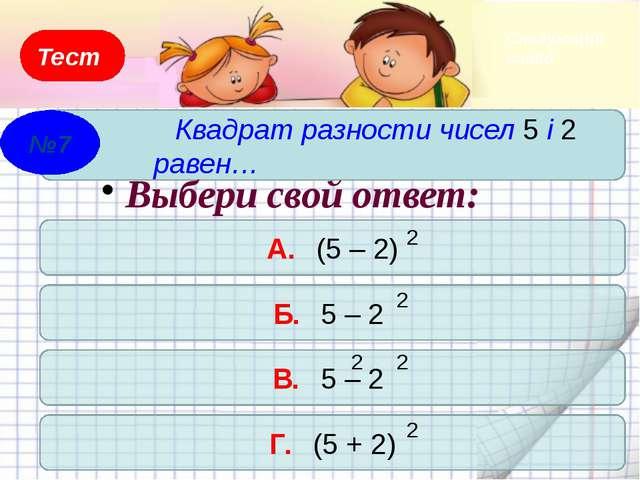 Тест Сравните: 64 и 64 . Какой знак поставить? А. < Б. > В. = Г. Невозможно о...