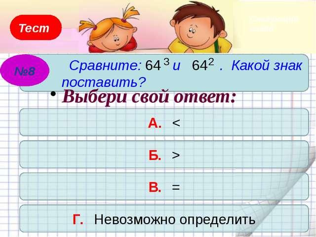 Тест Площадь прямоугольника: S = … А. mn Б. 2mn В. 2(m + n) Г. m + n №9 n m В...