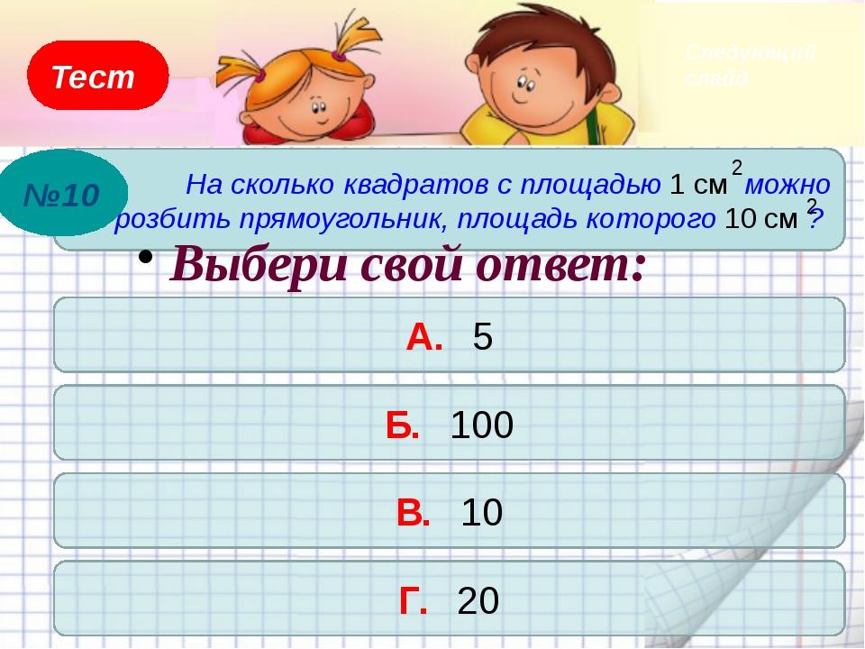 Специализированная школа №7 им. М.Ф. Рыльского г. Киев Презентация: «Тест по...