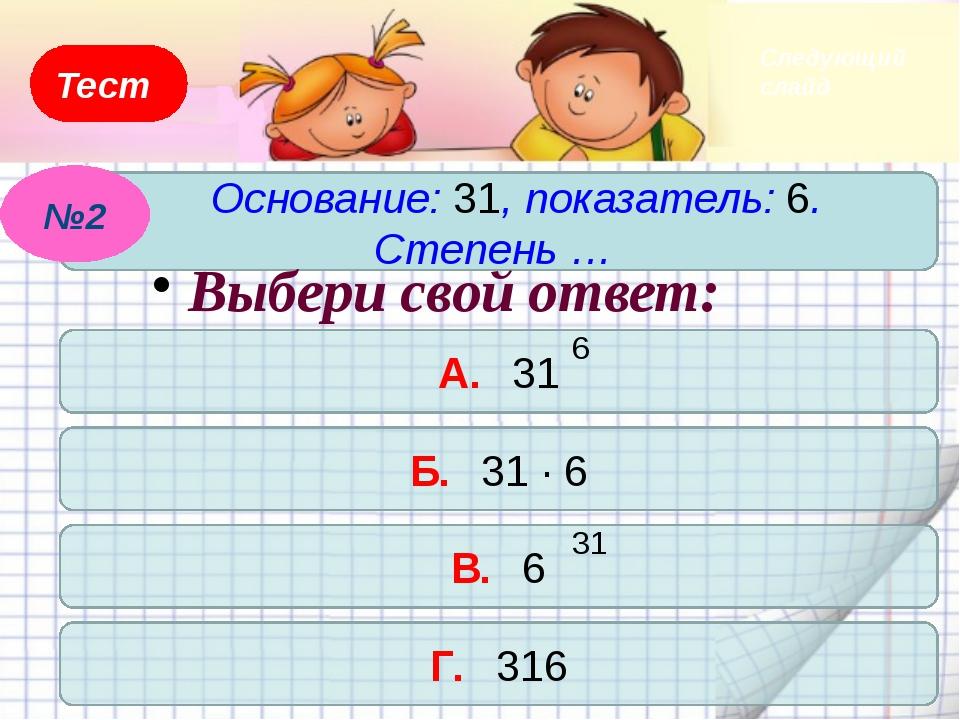 Тест Вычислить: 3 + 2 = … А. 13 Б. 25 В. 10 Г. 31 №6 3 2 Выбери свой ответ: С...