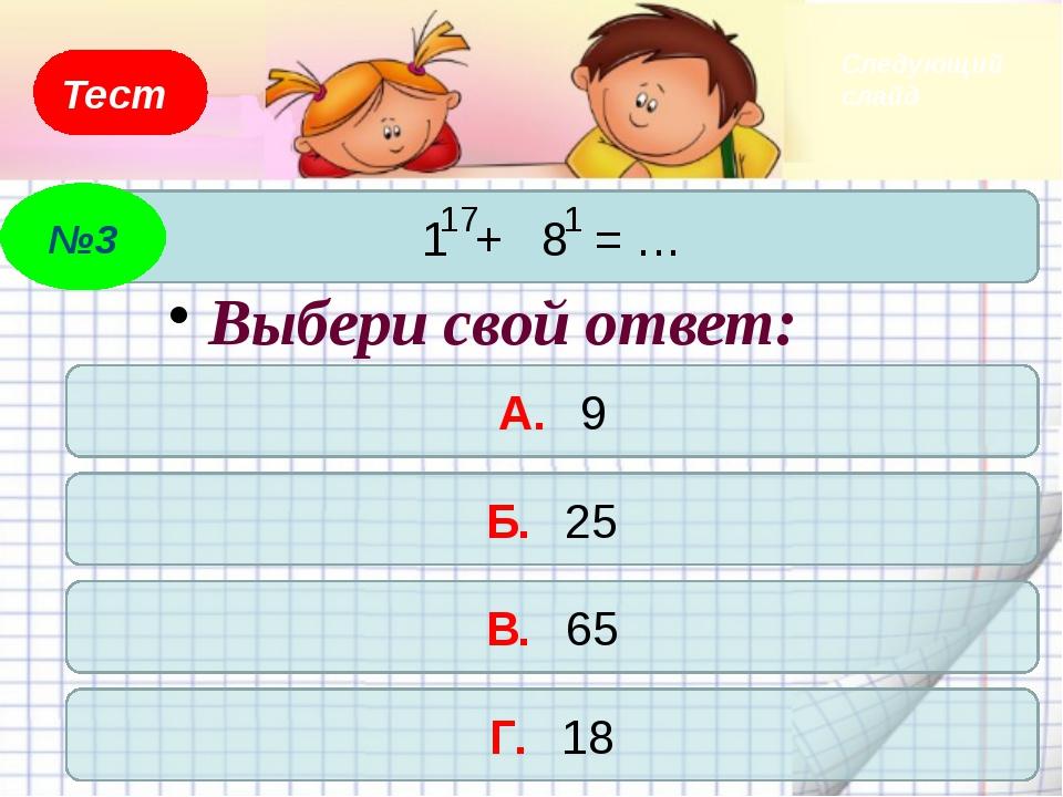 Тест А. 4 · 4 · 4 · 4 · 4 Б. 4 · 4 · 4 + 4 ·4 В. 4 · 3 · 2 Г. 4 + 4 + 4 + 4 +...