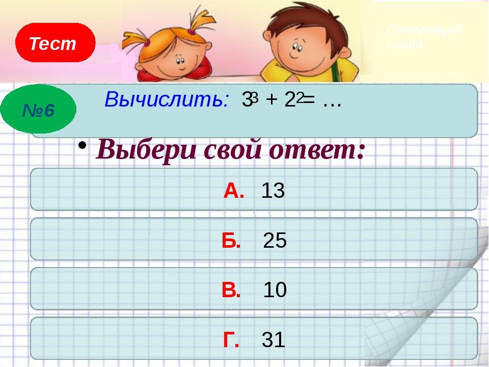 Тест АВСD – прямоугольник. АВ = 5 см, ВС = 4 см. S = … А. 9 см Б. 18 см В. 20...