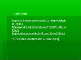 Источники http://uchitmatematika.ucoz.ru/_tbkp/volshebni_sl.doc http://yande