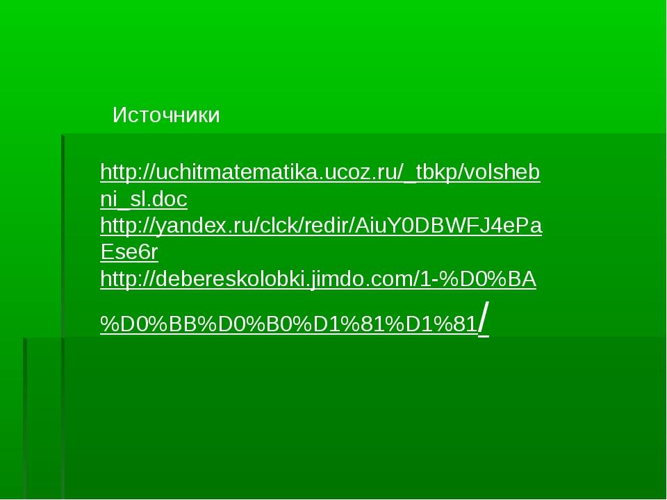 Источники http://uchitmatematika.ucoz.ru/_tbkp/volshebni_sl.doc http://yande...