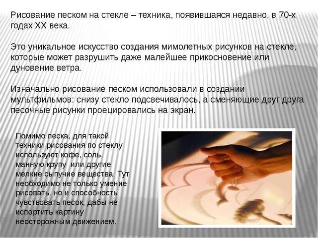 Рисование песком на стекле – техника, появившаяся недавно, в 70-х годах XX ве...