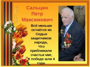 Сальцин Петр Максимович Всё меньше остаётся их Седых защитников народа, Что п
