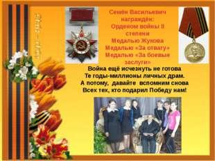 Семён Васильевич награждён: Орденом войны II степени Медалью Жукова Медалью «