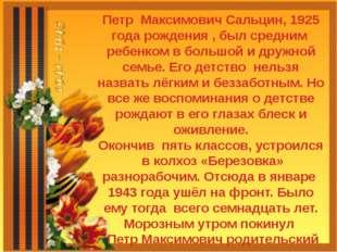 Петр Максимович Сальцин, 1925 года рождения , был средним ребенком в большой