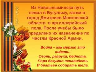 Из Новошешминска путь лежал в Бугульму, затем в город Дмитриев Московской обл
