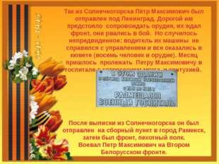 Поместите здесь ваш текст Так из Солнечногорска Пётр Максимович был отправлен