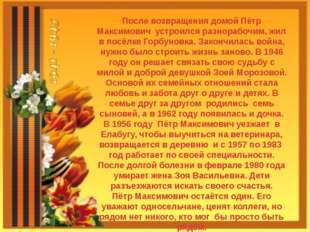 После возвращения домой Пётр Максимович устроился разнорабочим, жил в посёлке
