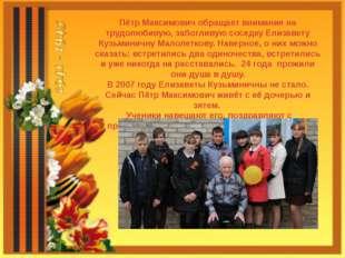 Пётр Максимович обращает внимание на трудолюбивую, заботливую соседку Елизаве