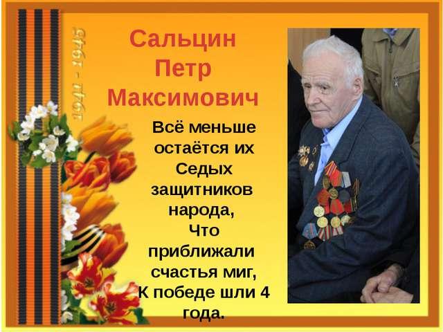 Сальцин Петр Максимович Всё меньше остаётся их Седых защитников народа, Что п...