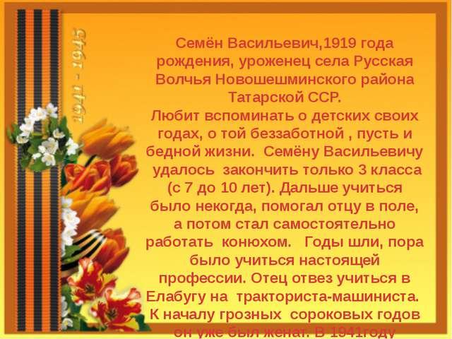 Семён Васильевич,1919 года рождения, уроженец села Русская Волчья Новошешминс...