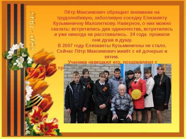 Пётр Максимович обращает внимание на трудолюбивую, заботливую соседку Елизаве...