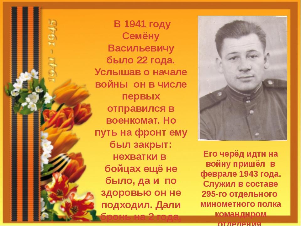 В 1941 году Семёну Васильевичу было 22 года. Услышав о начале войны он в чис...