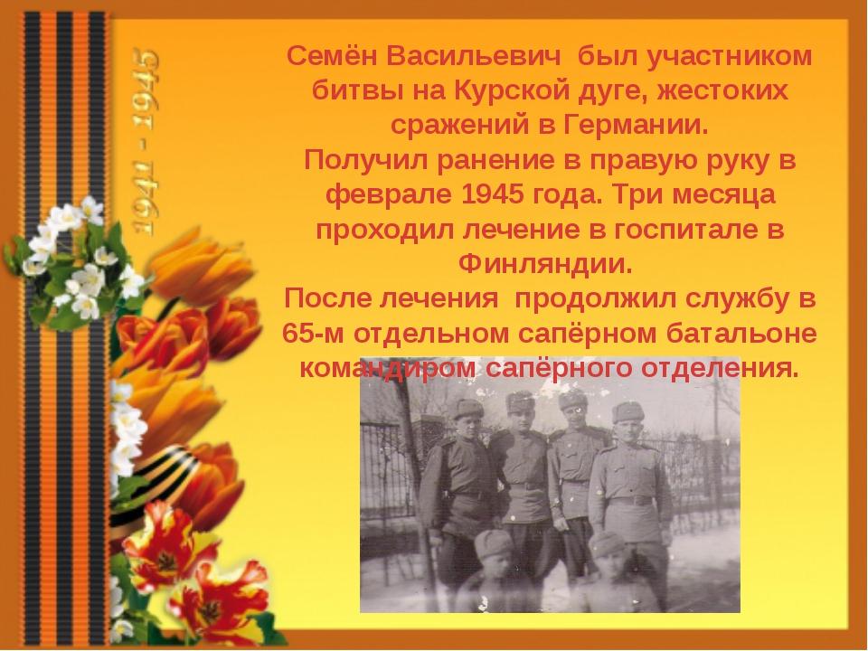 Семён Васильевич был участником битвы на Курской дуге, жестоких сражений в Ге...