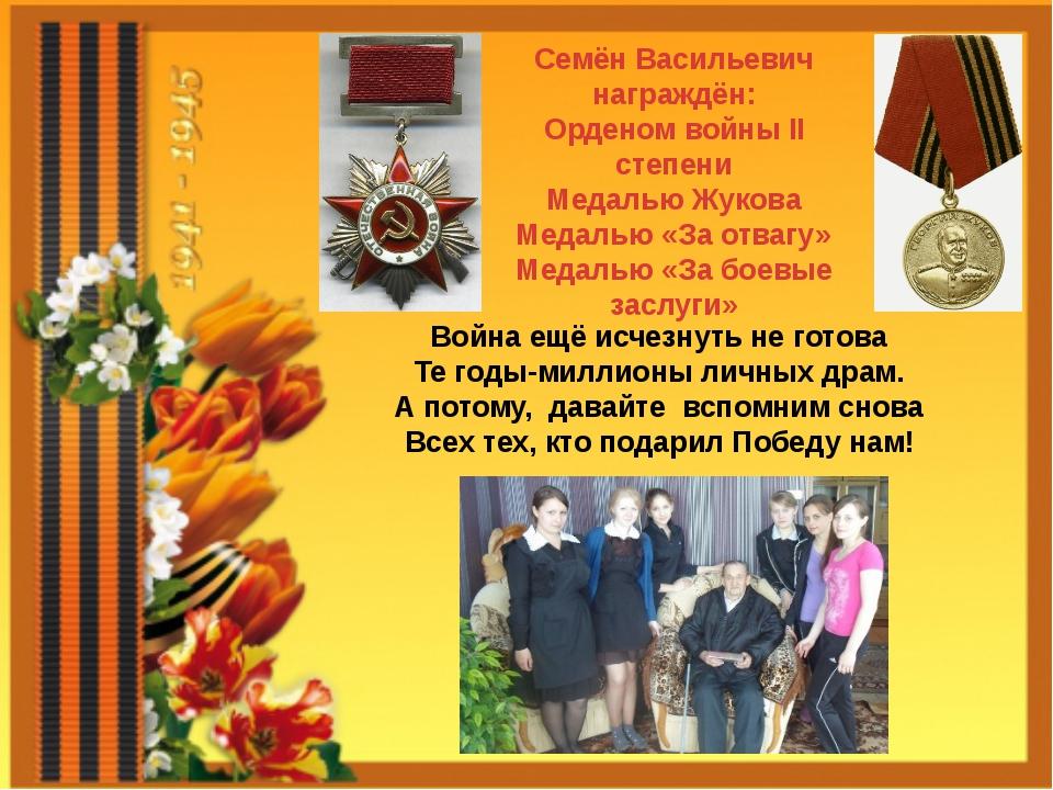 Семён Васильевич награждён: Орденом войны II степени Медалью Жукова Медалью «...
