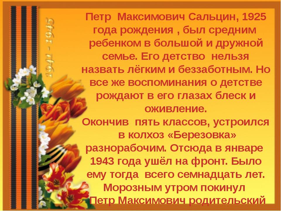 Петр Максимович Сальцин, 1925 года рождения , был средним ребенком в большой...