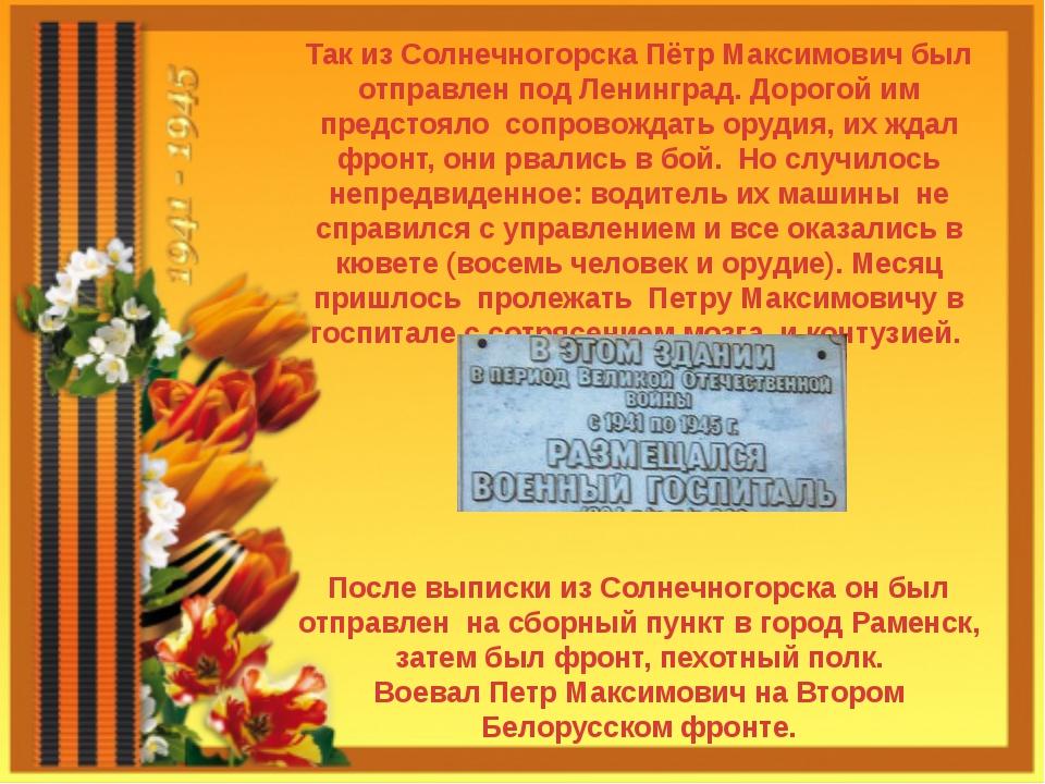 Поместите здесь ваш текст Так из Солнечногорска Пётр Максимович был отправлен...