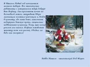 В Италии Новый год начинается шестого января. Все итальянские ребятишки с нет