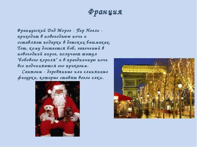 Французский Дед Мороз - Пер Ноэль - приходит в новогоднюю ночь и оставляет по...