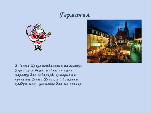 В Санта Клаус появляется на ослике. Перед сном дети ставят на стол тарелку дл...