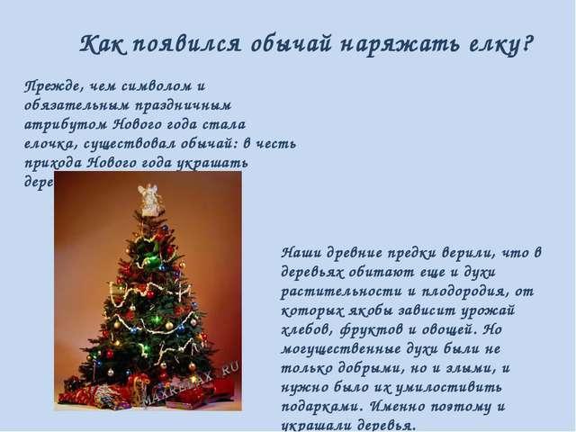 Как появился обычай наряжать елку? Прежде, чем символом и обязательным праздн...