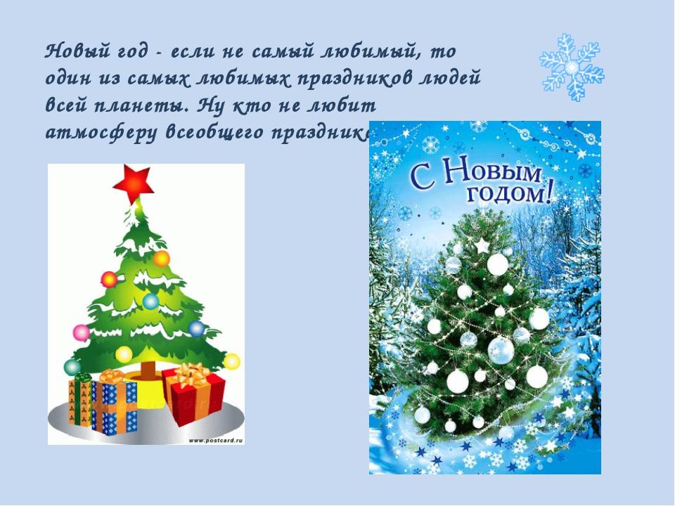Новый год - если не самый любимый, то один из самых любимых праздников людей...