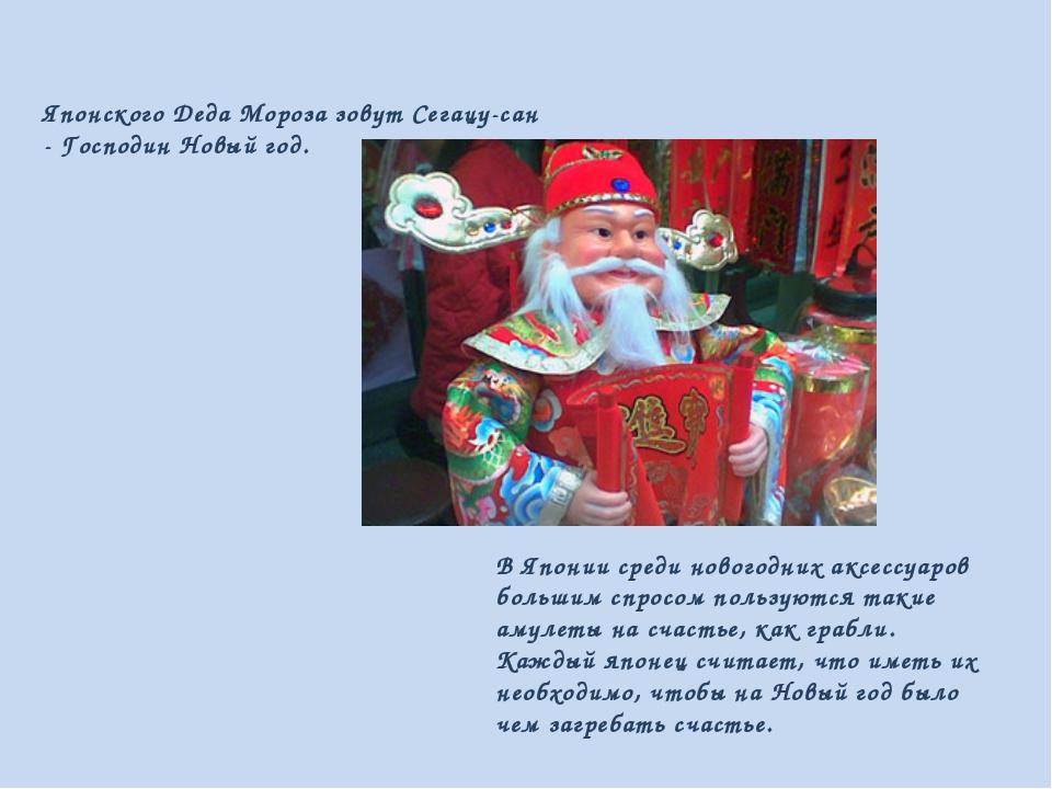 Японского Деда Мороза зовут Сегацу-сан - Господин Новый год. В Японии среди н...