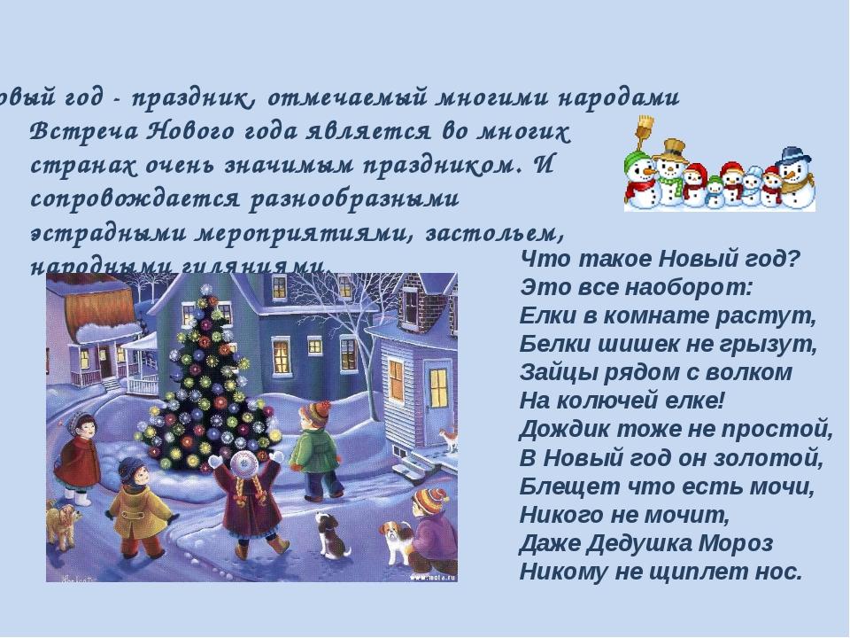 Новый год- праздник, отмечаемый многими народами Встреча Нового года являетс...