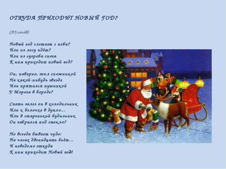 ОТКУДА ПРИХОДИТ НОВЫЙ ГОД? (А.Усачёв) Новый год слетает с неба? Или из лесу и...