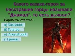 """Какого казака-героя за бесстрашие горцы называли """"Джамал"""", то есть дьявол? Ва"""