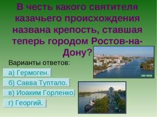 В честь какого святителя казачьего происхождения названа крепость, ставшая те