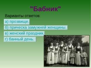 """""""Бабник"""" Варианты ответов: а) прозвище. б) прическа замужней женщины. в) женс"""