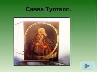 Савва Туптало.