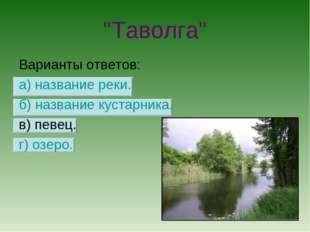 """""""Таволга"""" Варианты ответов: а) название реки. б) название кустарника. в) певе"""