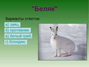 """""""Беляк"""" Варианты ответов: а) заяц. б) противник. в) белый гриб. г) блондин."""