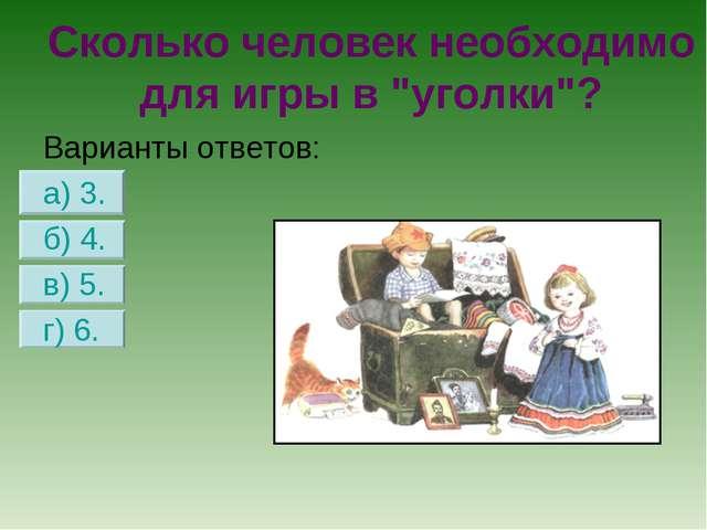 Варианты ответов: а) 3. б) 4. в) 5. г) 6. Сколько человек необходимо для игры...