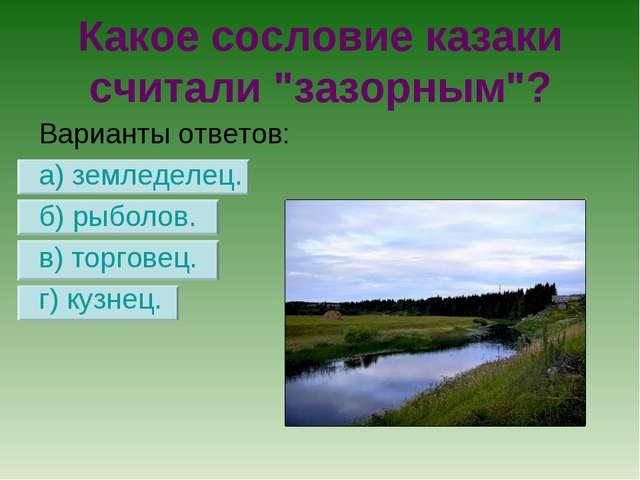 """Какое сословие казаки считали """"зазорным""""? Варианты ответов: а) земледелец. б)..."""