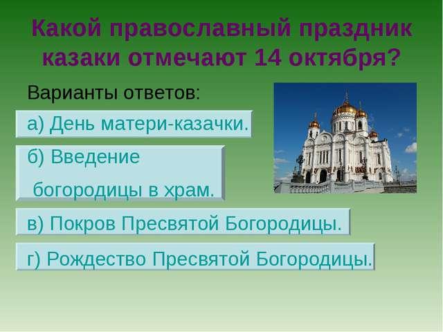 Какой православный праздник казаки отмечают 14 октября? Варианты ответов: а)...