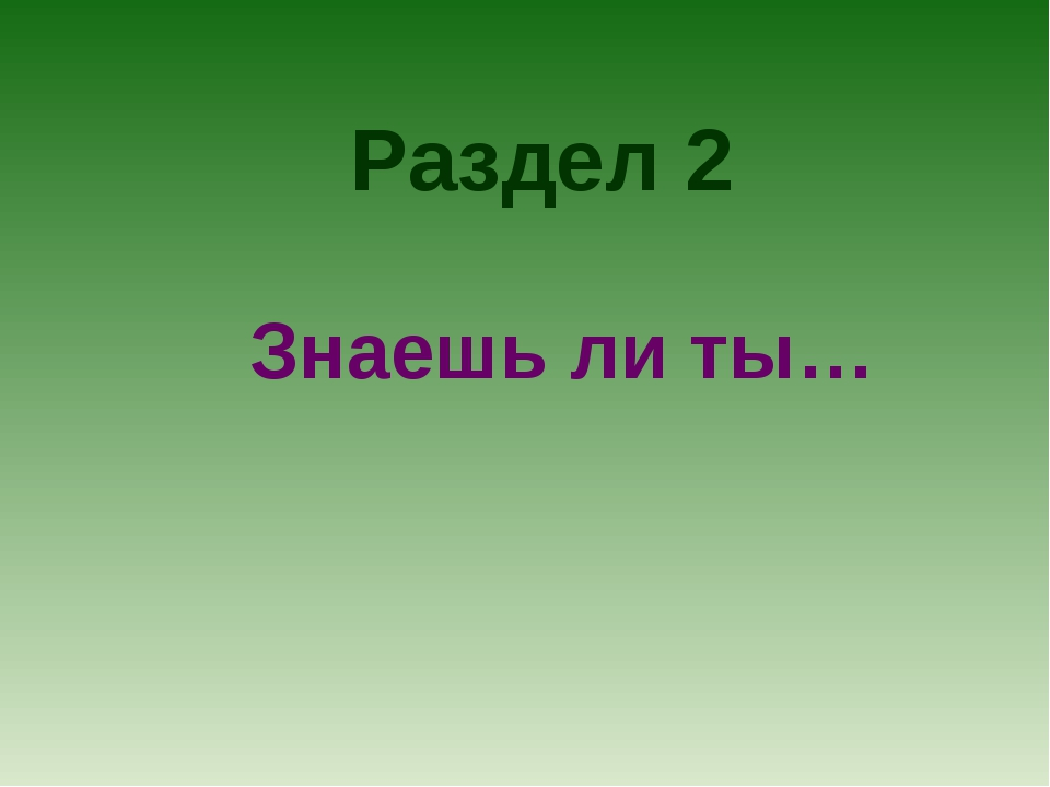 Раздел 2 Знаешь ли ты…