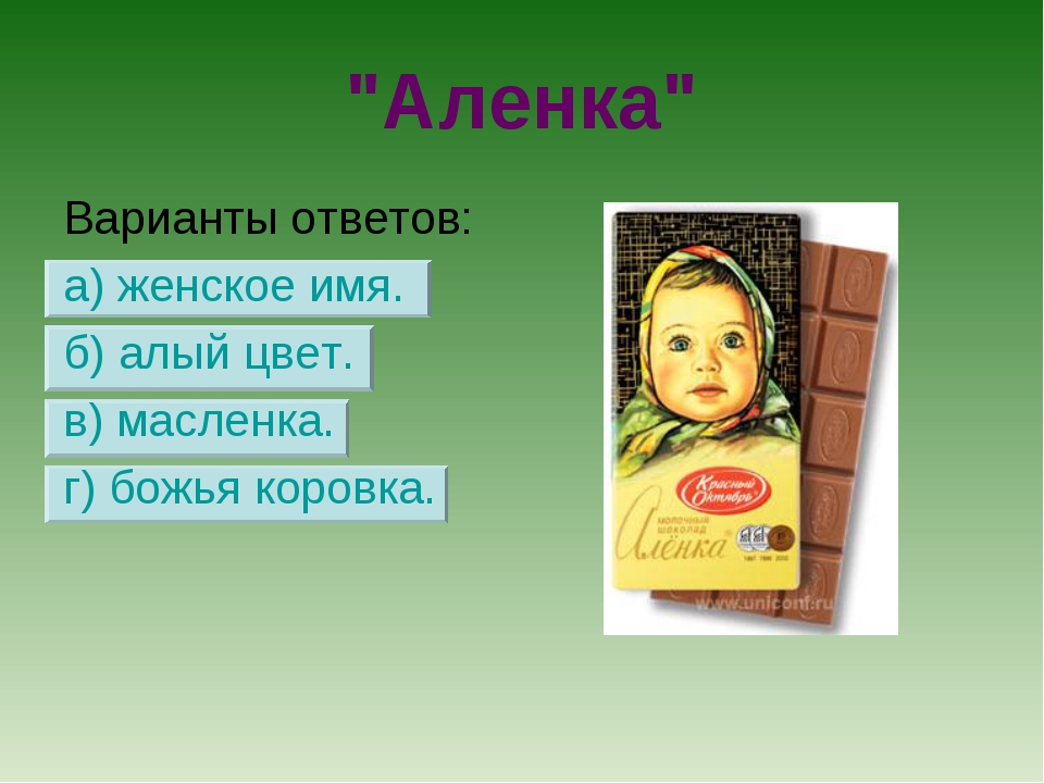 """""""Аленка"""" Варианты ответов: а) женское имя. б) алый цвет. в) масленка. г) божь..."""