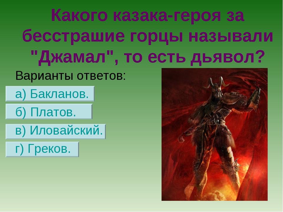 """Какого казака-героя за бесстрашие горцы называли """"Джамал"""", то есть дьявол? Ва..."""